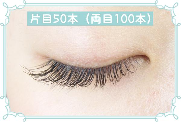 片目50本(両目100本)